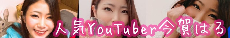YouTubeで有名な今賀はるちゃんが魅せるテクニック紹介!